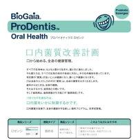 数量限定バイオガイアプロデンティスタブレット30錠ミント味1個おひとり様2個まで。