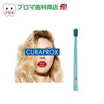 ◆クラプロックスCS1560(CURAPROX)毛の本数1560本ソフト1本(色指定不可)メール便6本までOK!