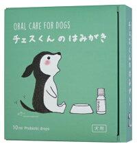 新発売バイオガイアチェスくんのはみがき10ml1本犬用(猫もOK)ロイテリ菌