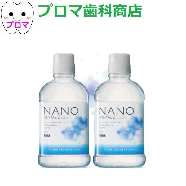 京セラ ナノデンタルアルファクリア  NANO DENTAL α clear 500ml×2本セット【クール便対応品】