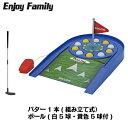あす楽EnjoyFamily.エンジョイファミリー スピンゴルフ EFS-120(ゴルフ おもちゃ 子供 子ども キッズ 室内 遊び 手軽 ファミリー 家族)