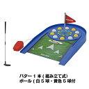 EnjoyFamily.エンジョイファミリー スピンゴルフ EFS-120(子供 子ども 室内 遊び 手軽 ファミリー おもちゃ 家)