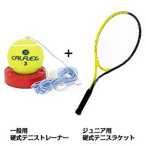あす楽CALFLEX・カルフレックス ジュニア用テニスラケットと一般用硬式テニストレーナーのセット CAL-26-TT-11(テニス ラケット 硬式 テニスラケット ガット張り上げ済み 練習器具 ゴムひも ボール テニス用品 子供 キッズ 子ども)