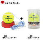あす楽 CALFLEX・カルフレックス 一般用硬式テニストレーナーと一般用硬式スペアボールのセット tt-11-tb-11 (テニスボール 硬式テニス練習 ゴムひも 硬式テニス)