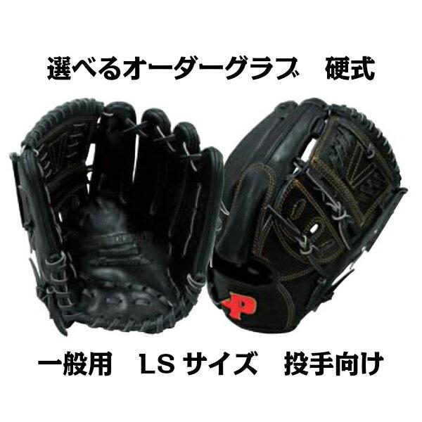 野球・ソフトボール, グローブ・ミット  LS