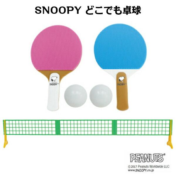 スポーツトイ, 卓球  Enjoy Family SNOOPY SN-107 ( )