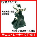 【CALFLEX テニスマシン】テニストレーナー CT-011 (テニスボール テニス用品 練習用具 練習器具 トレーニング 軟式テニス ソフトテニス 練習器具) 1005_flash 02P03Dec16