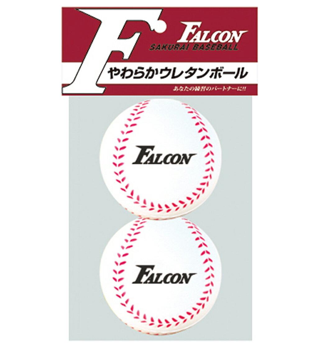 野球・ソフトボール, ボール Falcon 2FTS-2SB( )