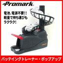 【PROMARK・プロマーク】 バッティングトレーナー・トスマシン ht-30バッティングマシン 野球 練習器具 練習マシン トスマシン バッティング バッティングマシン 02P03Dec16