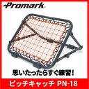 あす楽 PROMARK・プロマーク ピッチキャッチ PN-1...