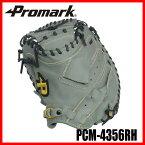 あす楽 送料無料 PROMARK・プロマーク 野球グローブ 左利き用 PCM-4356RH (野球 グローブ 軟式 左投げ 左きき 一般 キャッチャーミット)