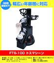 Fts-100_1_1215