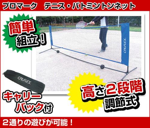 ラケットスポーツはネットがあると燃えます!簡単組立!高さ2段階調節 promark プロマーク テニス...