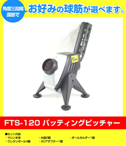 Falcon ファルコン バッティングピッチャー FTS-120上下の発射ローラー...