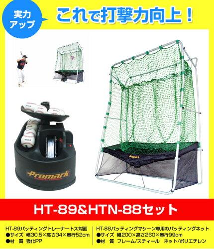 ソフトボールバッティングトレーナーセット HT-89&HTN-88 【バッティング...