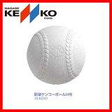 【】【準硬式野球用ボール】ケンコー軟式ボール H號 H-NEW5ダース【NAGASE?健康?KENKO】: 【軟式ボール】 02P08Feb15