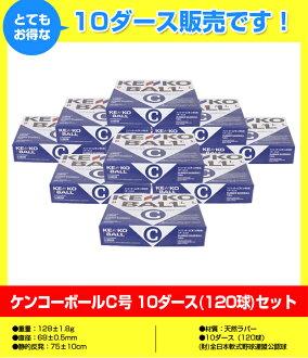 Kenko 球 C 號 10 打 (120 球) 設: (球的球棒球球棒球棒球設備棒球玩具棒球體育商店樂天) 02P13Jun14