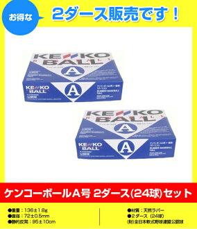 Kenko ball A No. 2 dozen (24 balls) set (KENKO BALL rubber-ball baseball nagasekencor deafness)