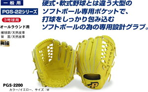 【ソフトボール専用設計】プロマークソフトボール用グローブPGS-2200