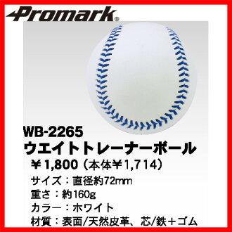 promark 專業減肥教練球 WH wb-2265 (鍛煉設備運動機自願培訓棒球鞋)