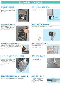 フクシマコールドテーブル冷凍庫YRC-122FE2福島工業