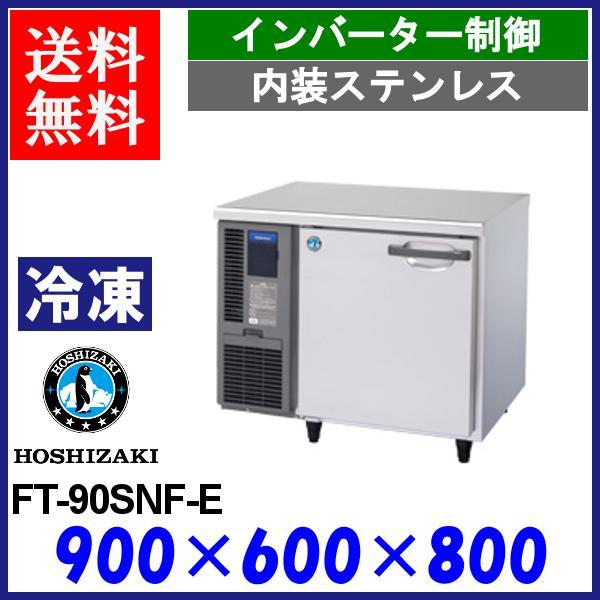 ホシザキ コールドテーブル 冷凍庫 FT-90SNF-E インバーター制御 内装ステンレス仕様:プロマーケット