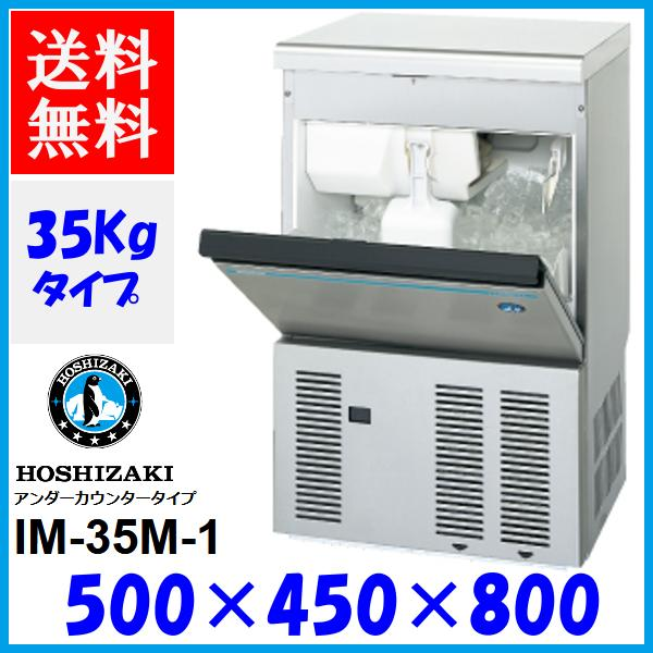 【 業務用製氷機 】 IM-35M-1アンダーカウンタータイプ 35kg 【 ホシザキ 製氷機 】 製氷機 新品:ホシザキ 【 星崎 製氷機 】 【 製氷機 業務用 】