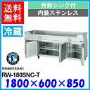 ホシザキ コールドテーブル 冷蔵庫 RW-180SNC-T 舟形シンク...