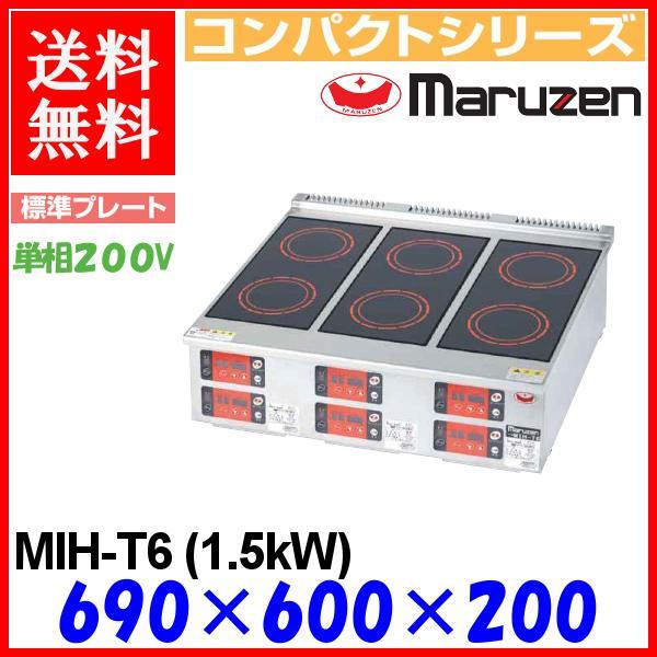 マルゼン 電磁調理器 MIH-T6 IHクリーンコンロ コンパクトシリーズ 標準プレート