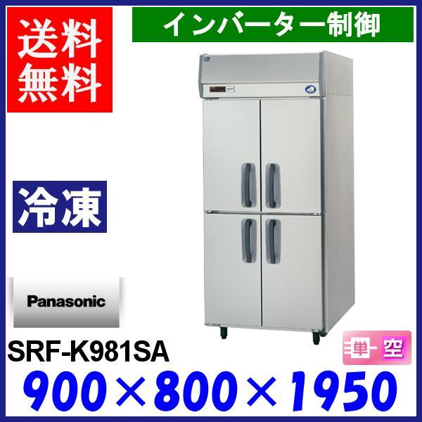 パナソニック 冷凍庫 SRF-K981SA Kシリーズ 縦型 Panasonic