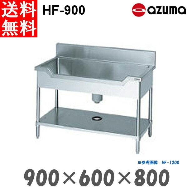 新品 税込み 業務用 東(AZUMA)製作所  舟形シンク 流し台 バックガード付き HF-900  W900・D600・H800:プロマーケット