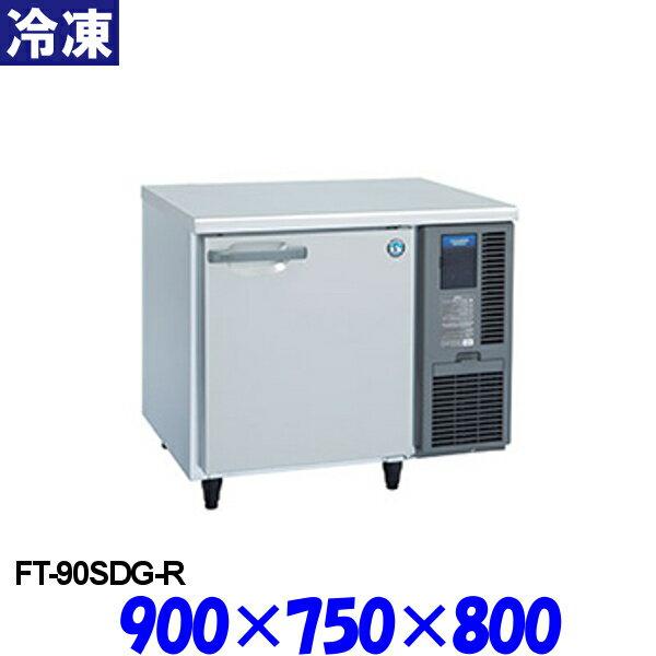 ホシザキ コールドテーブル 冷凍庫 FT-90SDG-R インバーター制御 内装ステンレス仕様