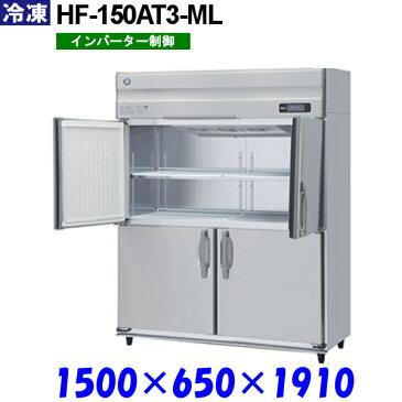 ホシザキ 冷凍庫 HF-150AT3-ML Aシリーズ 受注生産品