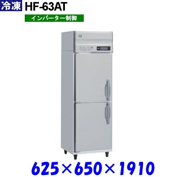 ホシザキ 冷凍庫 HF-63AT Aシリーズ 受注生産品