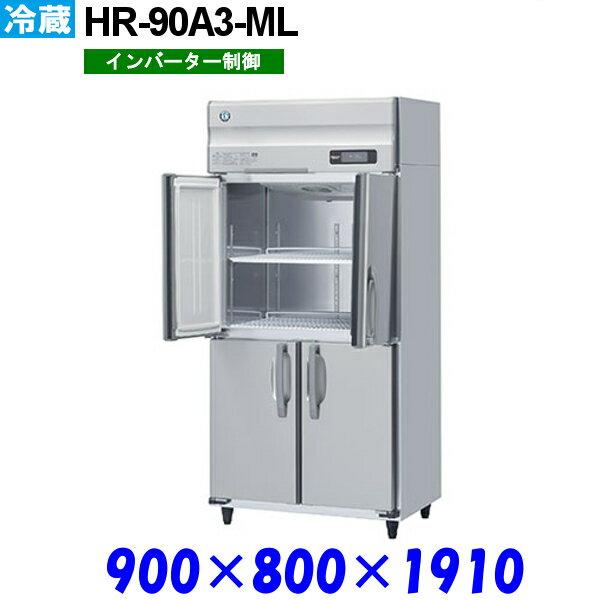 ホシザキ 冷蔵庫 HR-90A3-ML Aシリーズ