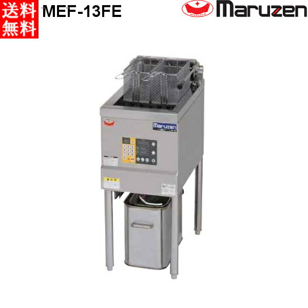 マルゼン 電気式フライヤー MEF-13FE ファーストフードタイプ 1槽式