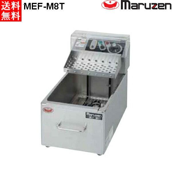 マルゼン 電気ミニフライヤー MEF-M8T 卓上タイプ 1槽式