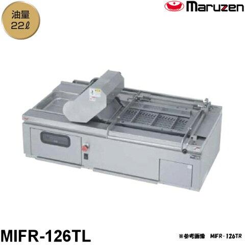 マルゼン IH卓上エプロン式コンベアフライヤー MIFR-126TL 200V