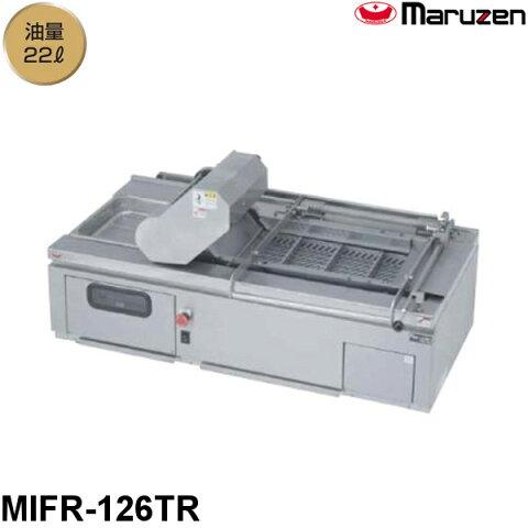 マルゼン IH卓上エプロン式コンベアフライヤー MIFR-126TR 200V
