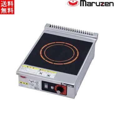 マルゼン 電磁調理器 IHクリーンコンロ卓上型 (単機能2.5kWシリーズ) MIH-K02HC 耐衝撃プレート
