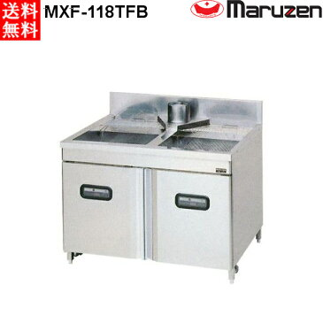 マルゼン 2槽式 ガスフライヤー エクセレントシリーズ MXF-118TFB 豆腐タイプ LPガス仕様