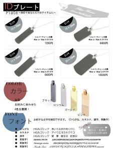 シルバー925ペアペンダント【ID】【刻印/彫刻/文字入れ】【ネックレス】【プレート】【楽ギフ_包装】