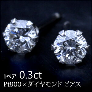 【新作】【プラチナ】Pt900×0.3ctダイヤモンドピアス【ダイヤモンド】【スタッドピアス】【プレゼント】