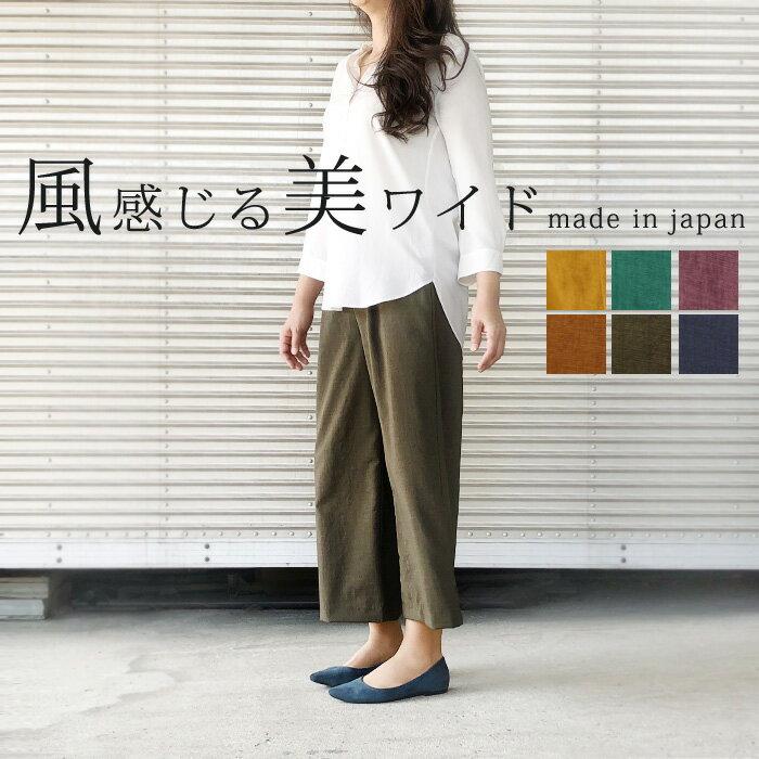 [メール便可] 日本製 ドレープワイドパンツ ヴィンテージライク ワイド パンツ ボトムス きれいめ ゆったり M L LL リラックス ウエストゴム 体型カバー