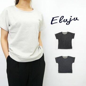 ELUJU エルジュ プルオーバー 裏毛半袖Tシャツ エルジュより普段着にぴったりな半袖トップス