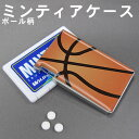 ミンティアケース バスケットボール 大[かわいい おしゃれ ...