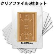 ファイル バスケットボール プレゼント おしゃれ スポーツ