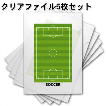 A4 クリアファイル 5枚セット サッカー [文房具 文具 事務 用品 卒業記念品 プレゼント ギフト 卒団記念品 誕生日 引退 贈り物 卒業祝い 卒業 お祝い 記念 記念品 サッカーグッズ サッカー用品 a4 おしゃれ スポーツ かっこいい file 部活 学生 学用品 soccer 子供]*