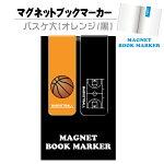 ブックマーカーバスケ大(オレンジ/黒)マグネットタイプ商品