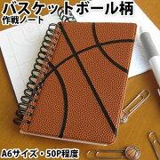 プレゼント プチギフト バスケットボール